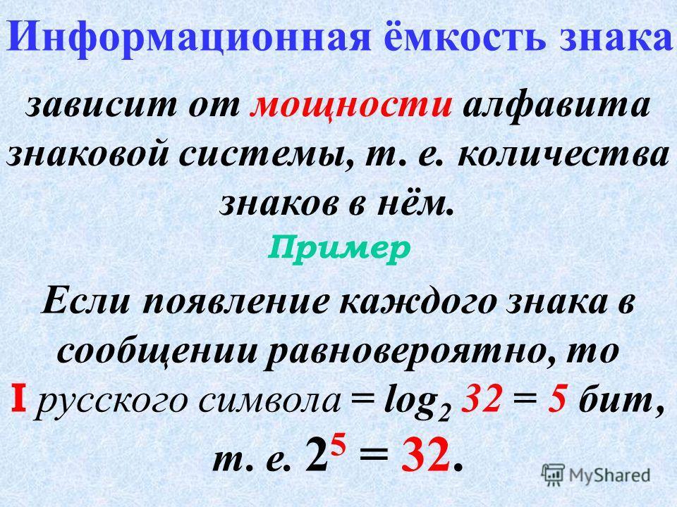 Алфавитный подход I c = I 1 K I c – кол-во информации в сообщении, I 1 – кол-во информации одного знака (информационная ёмкость знака), K – кол-во знаков в сообщении.
