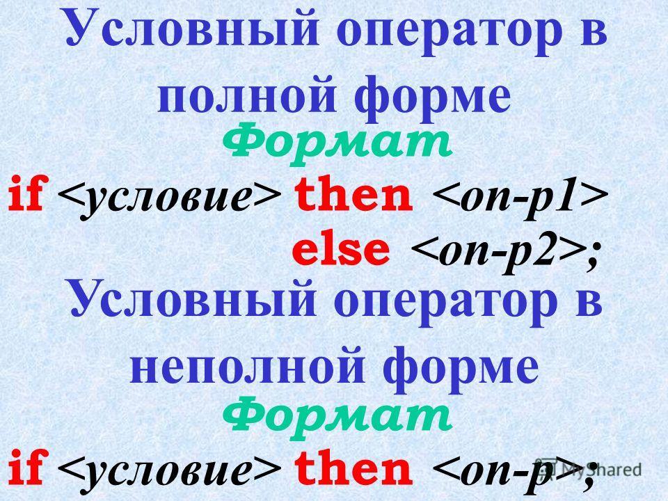 Составной оператор Формат begin ; ;... ; end; О п е р а т о р н ы е с к о б к и.