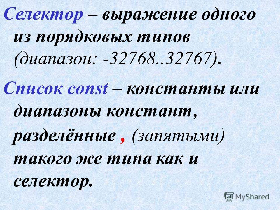 Формат case < селектор> of  : ;  : ;...  : ; else < оп-р> end; Оператор выбора