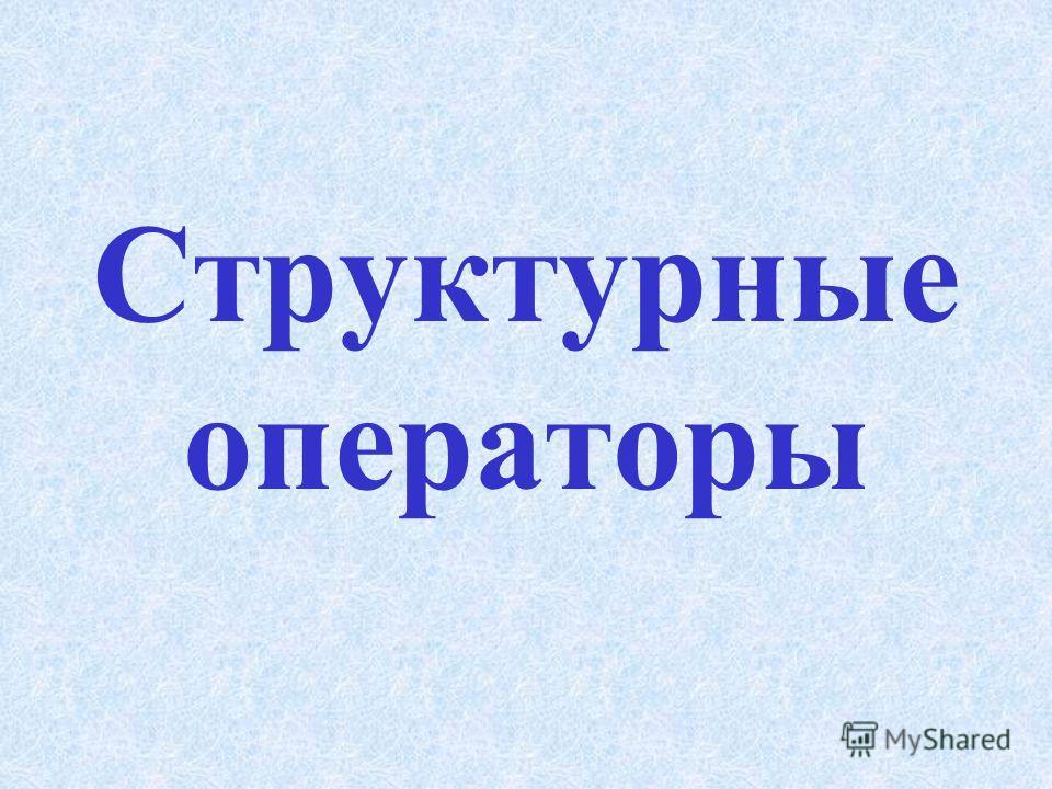 Пример... label m; begin... goto m;{оп-р безусловного перехода}... m: {пустой оп-р} end.