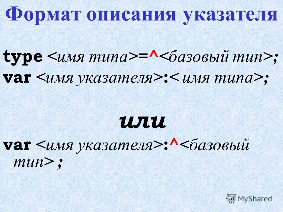 Переменной, на которую указывает указатель не обязательно присваивать имя. К ней можно обращаться через имя указателя. Для хранения динамических переменных выделяется спец. область памяти, называемая кучей.