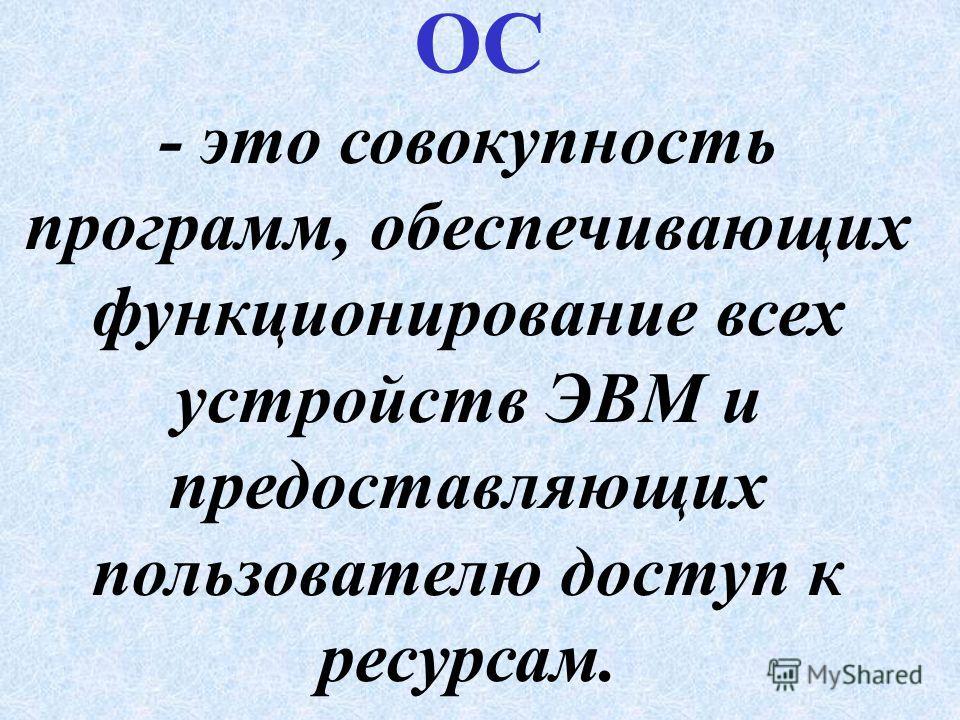 Операционная система (ОС)