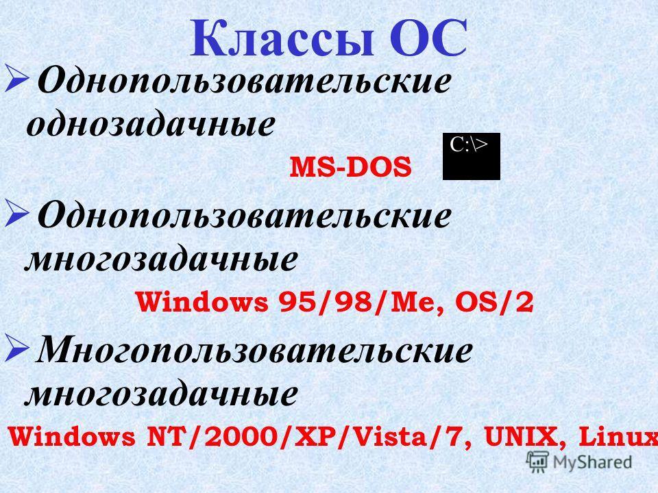 - это диск (жесткий, гибкий или оптический), на котором находятся файлы ОС. Системный диск