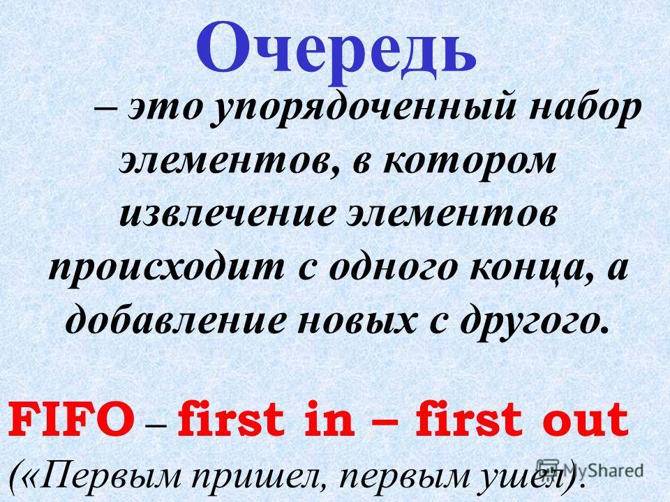 – это упорядоченный набор элементов, в котором добавление новых и удаление существующих производится с одного конца, называемого вершиной стека. Стек LIFO – last in – first out («Последним пришел, первым ушел).
