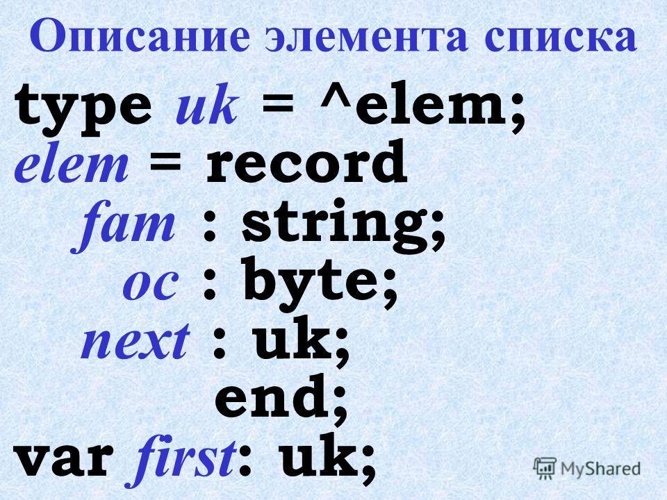 Пример Иванов 3 Петров 4 Сидоров 5 First