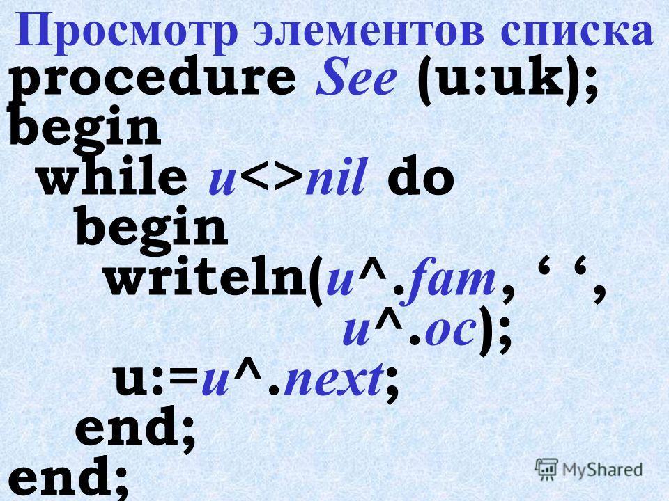 type u k = ^elem; elem = record fam : string; o c : byte; next : uk; end; var f irst : uk; Описание элемента списка
