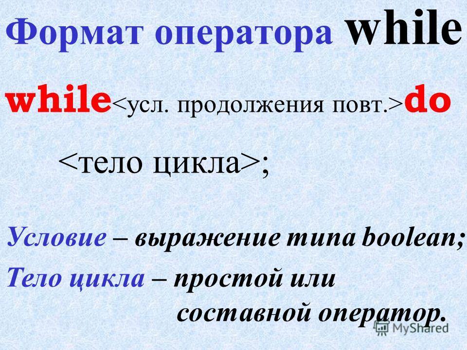Виды операторов цикла W hile(с предусловием -пока) R epeat (с постусловием -до) F or (c параметром -для ) Операторы цикла служат для организации повторения действий в программе.