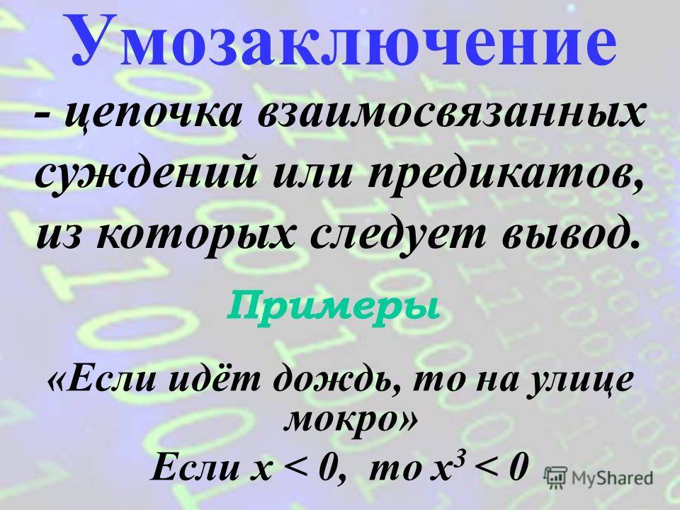 - суждение, которое требуется доказать или опровергнуть. Предикат «Вы хорошие ученики» x > 5x > 5 Примеры