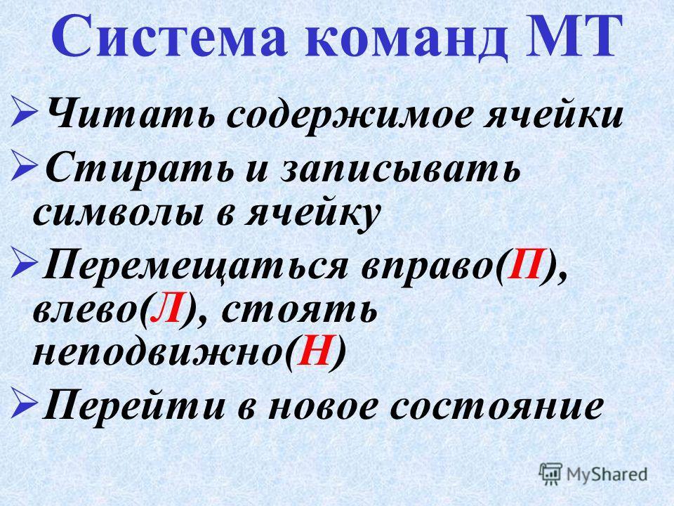 А={а о,а 1,…а m } – алфавит входных символов, где а о - пустая ячейка; Q= {q о,q 1,…q n } – алфавит состояний, где q о - конечное состояние, q 1 - начальное состояние.