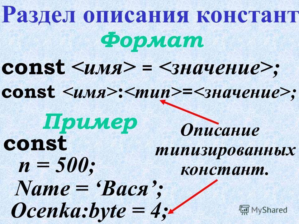 Раздел описания меток Формат label ; Пример label M1, 15; begin … M1 : ;... 15 : ; end.