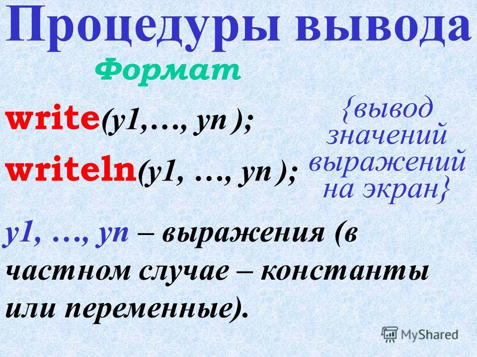 Типы значений вводимых переменных должны строго соответствовать типам переменных в read ( readln ). !!! Readln без параметров – ожидание нажатия Enter.