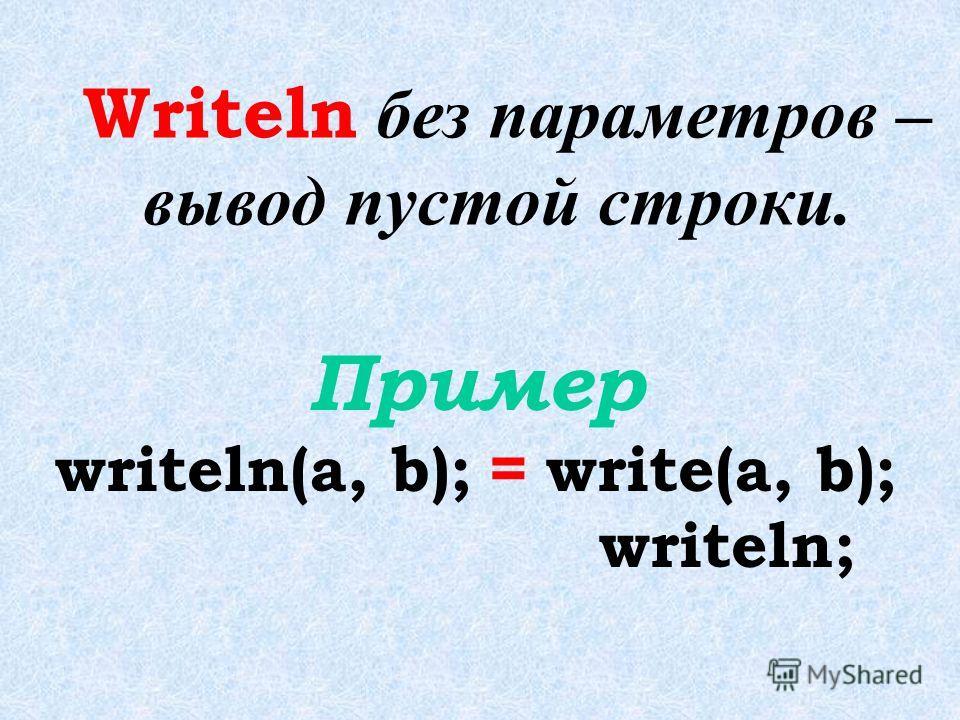 Процедуры вывода Формат write (y1,…, yn ); writeln (y1, …, yn ); {вывод значений выражений на экран} y1, …, yn – выражения (в частном случае – константы или переменные).