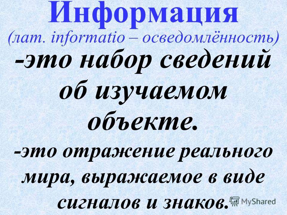Понятие «Информация»