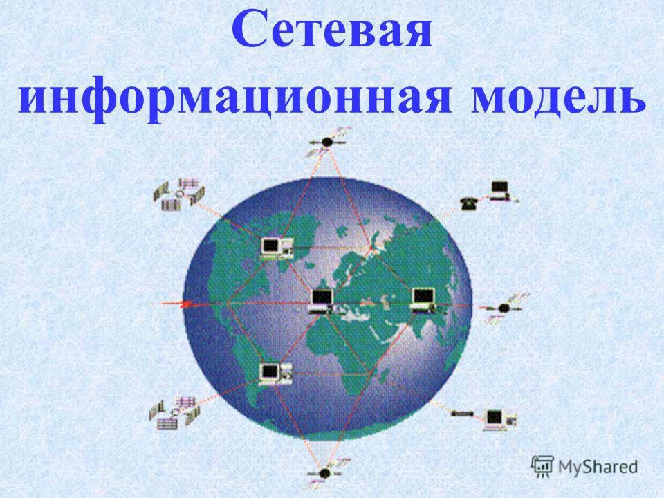 Иерархическая информационная модель