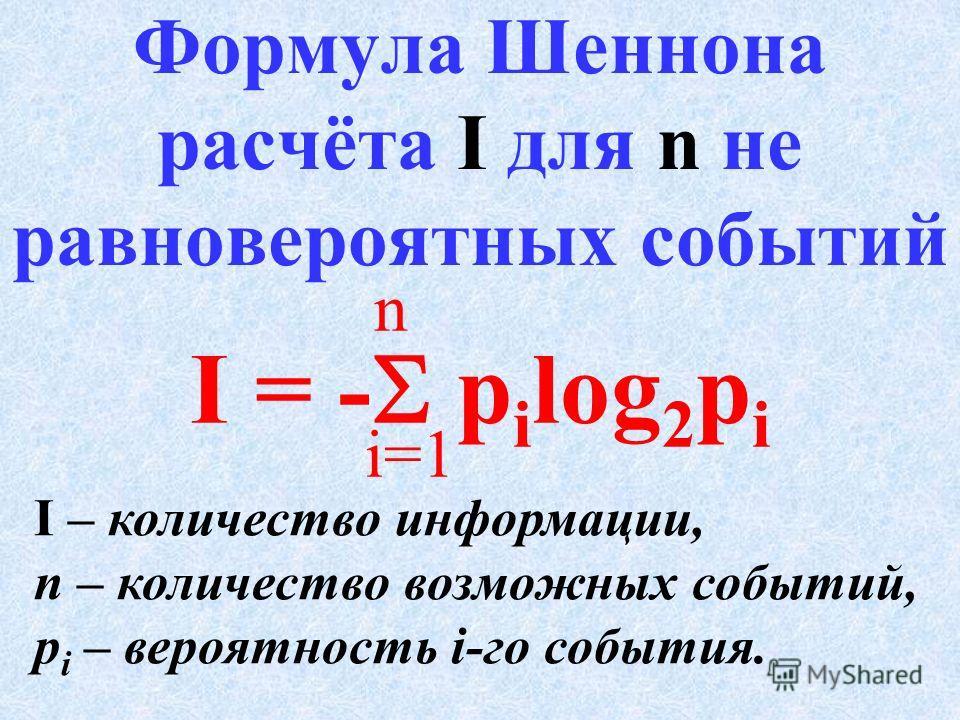 I = log 2 n Формула Хартли расчёта I для n равновероятных событий 2 I = n