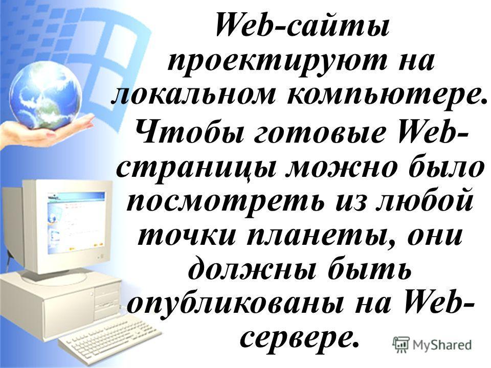 Публикация Web-сайта