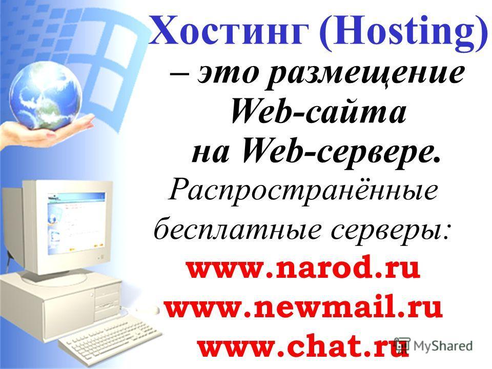 Web-сайты проектируют на локальном компьютере. Чтобы готовые Web- страницы можно было посмотреть из любой точки планеты, они должны быть опубликованы на Web- сервере.