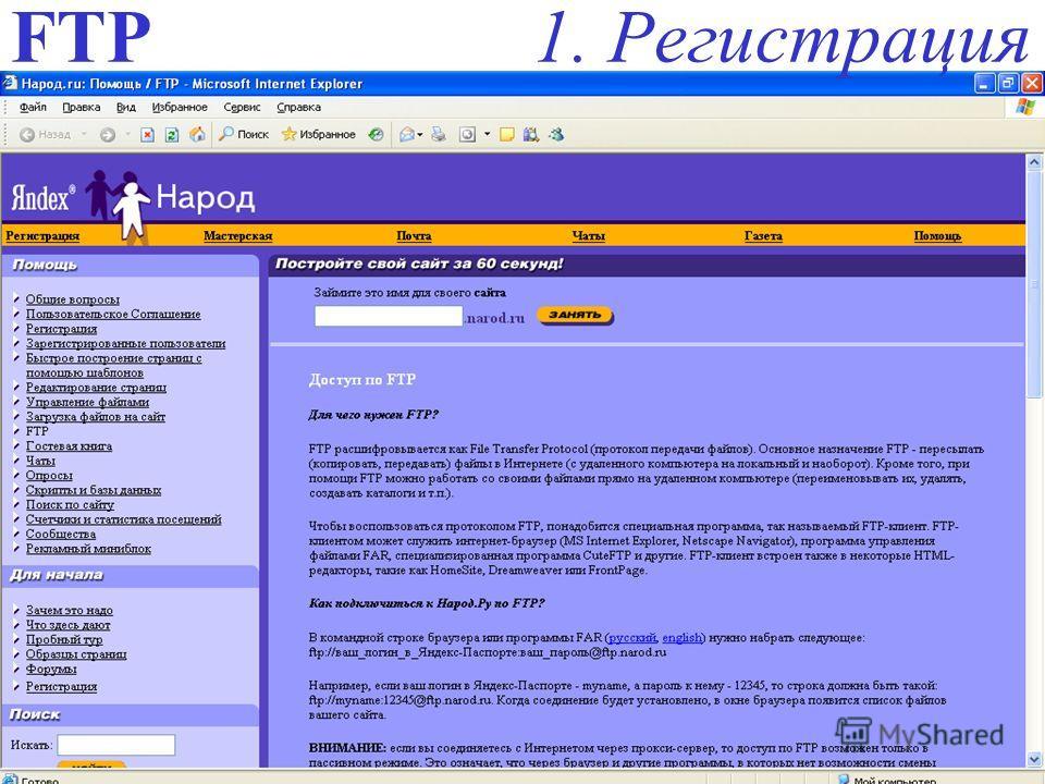 HTTP 2. Управление файлами Одновременно можно закачивать не более 10 Web-страниц!