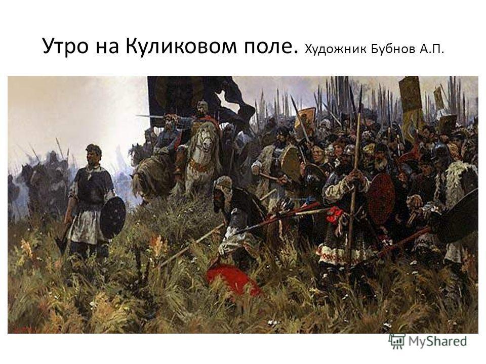 Утро на Куликовом поле. Художник Бубнов А.П.