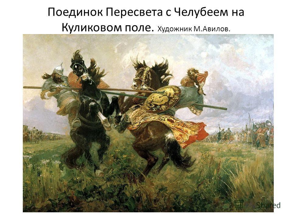 Поединок Пересвета с Челубеем на Куликовом поле. Художник М.Авилов.