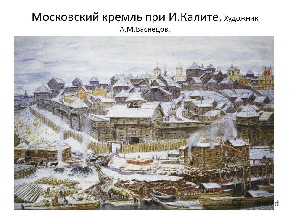 Московский кремль при И.Калите. Художник А.М.Васнецов.