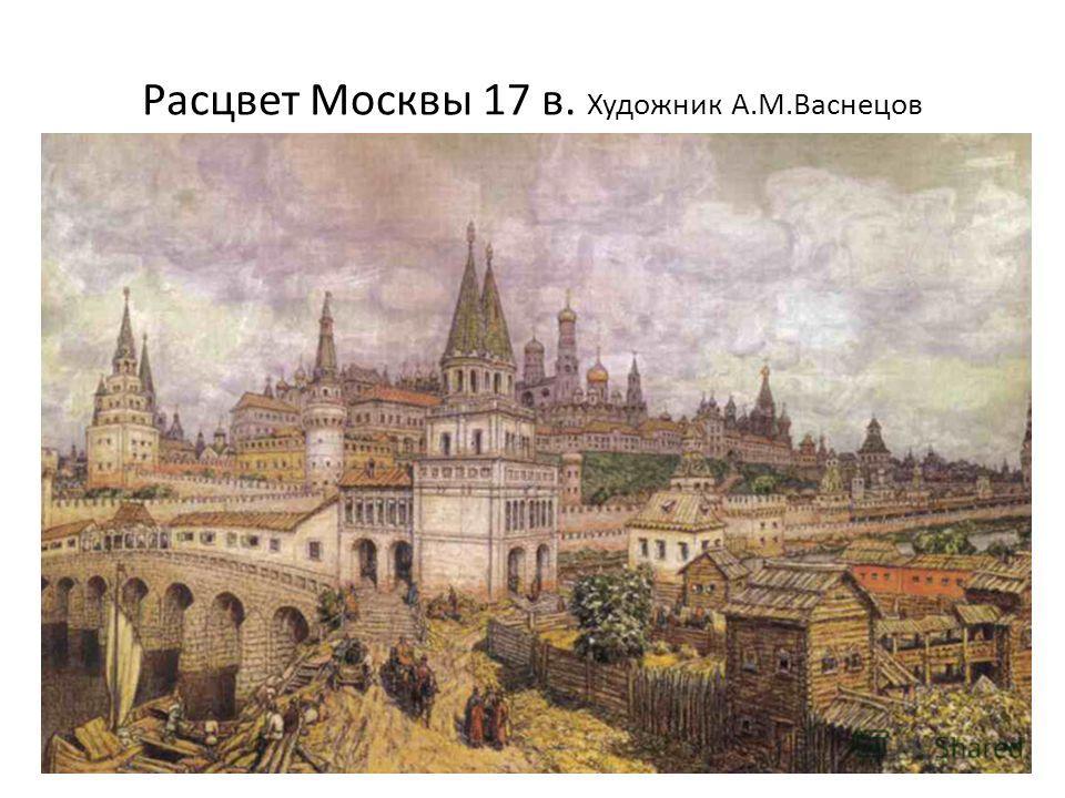 Расцвет Москвы 17 в. Художник А.М.Васнецов