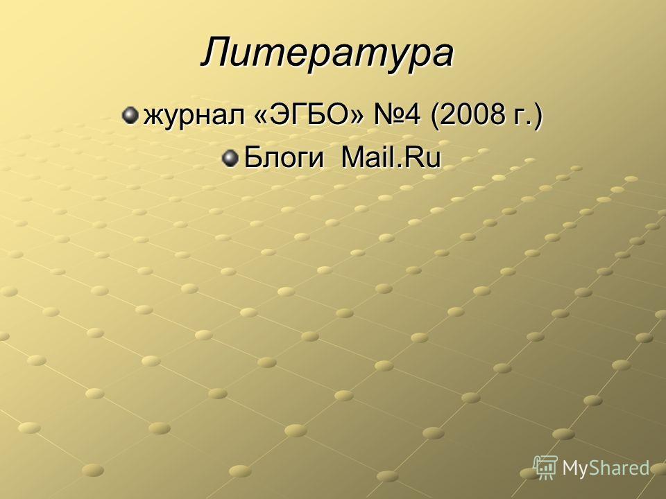 Литература журнал «ЭГБО» 4 (2008 г.) Блоги Mail.Ru