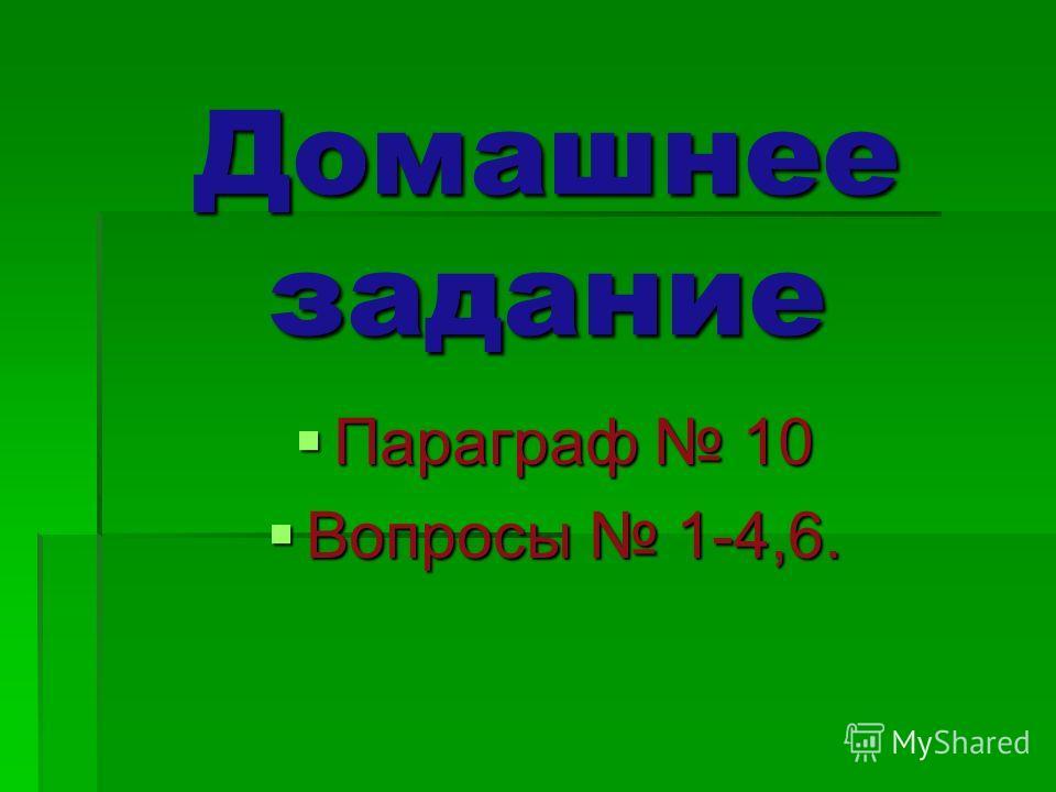 Домашнее задание Параграф 10 Параграф 10 Вопросы 1-4,6. Вопросы 1-4,6.