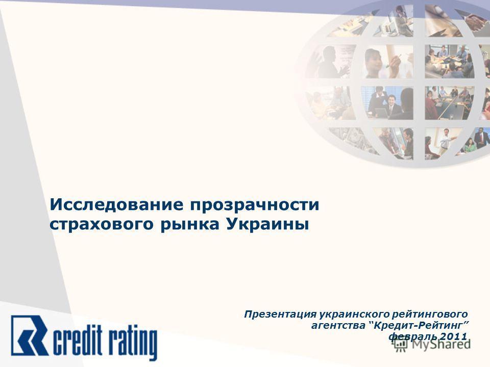 Исследование прозрачности страхового рынка Украины Презентация украинского рейтингового агентства Кредит-Рейтинг февраль 2011