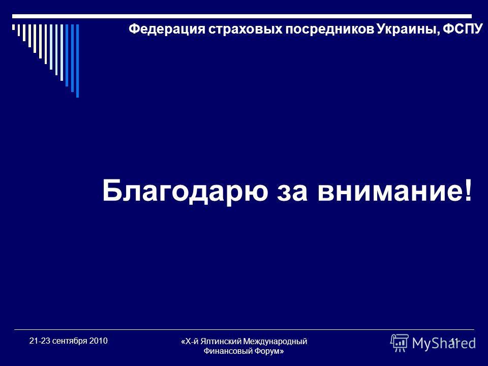 «X-й Ялтинский Международный Финансовый Форум» 11 21-23 сентября 2010 Благодарю за внимание! Федерация страховых посредников Украины, ФСПУ