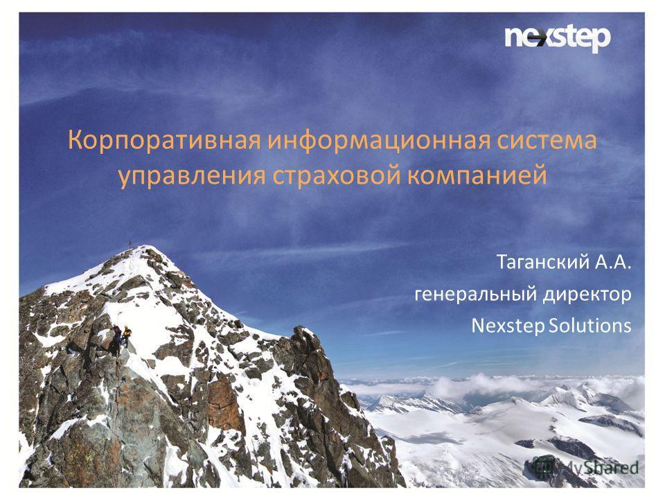 Корпоративная информационная система управления страховой компанией Таганский А.А. генеральный директор Nexstep Solutions