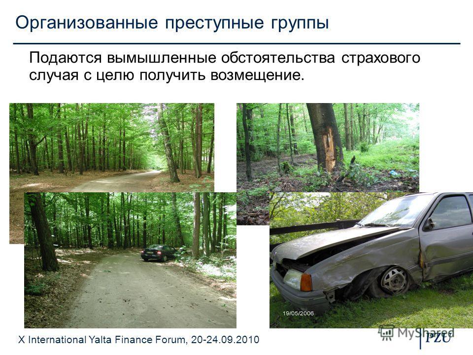 X International Yalta Finance Forum, 20-24.09.2010 Организованные преступные группы Подаются вымышленные обстоятельства страхового случая с целю получить возмещение.