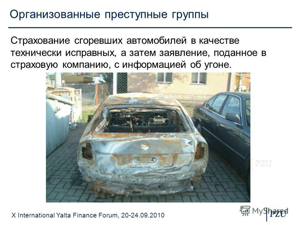 X International Yalta Finance Forum, 20-24.09.2010 Организованные преступные группы Страхование сгоревших автомобилей в качестве технически исправных, а затем заявление, поданное в страховую компанию, с информацией об угоне.