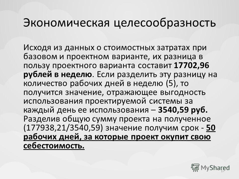 Экономическая целесообразность Исходя из данных о стоимостных затратах при базовом и проектном варианте, их разница в пользу проектного варианта составит 17702,96 рублей в неделю. Если разделить эту разницу на количество рабочих дней в неделю (5), то