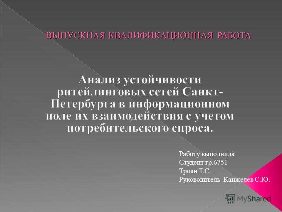 Работу выполнила Студент гр.6751 Троян Т.С. Руководитель Канжелев С.Ю.