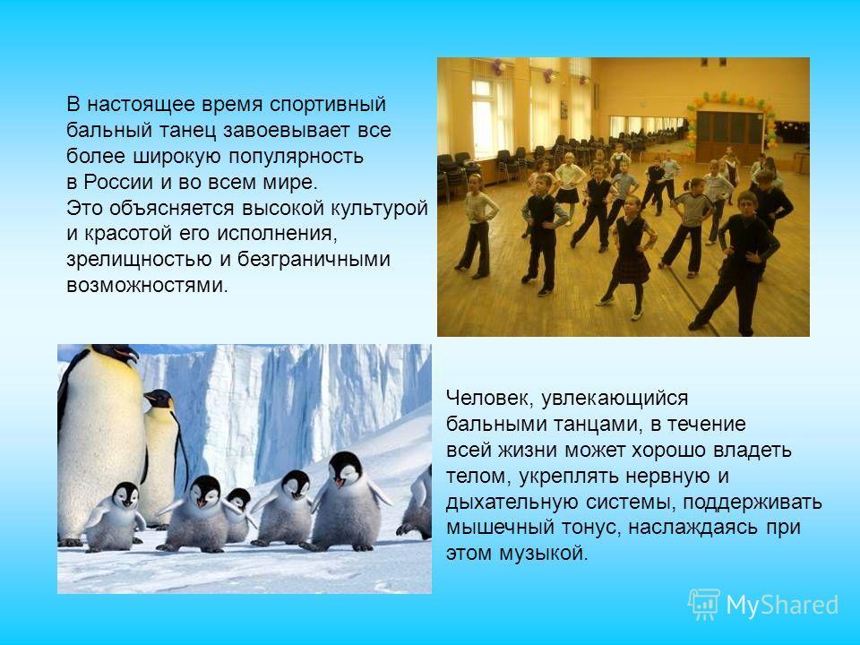 В настоящее время спортивный бальный танец завоевывает все более широкую популярность в России и во всем мире. Это объясняется высокой культурой и красотой его исполнения, зрелищностью и безграничными возможностями. Человек, увлекающийся бальными тан