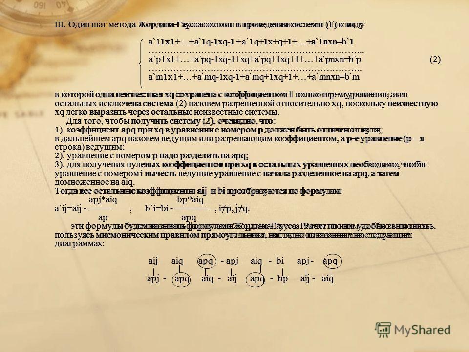 III. Один шаг метода Жордана-Гаусса состоит в приведении системы (1) к виду a`11x1+…+a`1q-1xq-1 +a`1q+1x+q+1+…+a`1nxn=b`1 …………………………………………………………….. a`p1x1+…+a`pq-1xq-1+xq+a`pq+1xq+1+…+a`pnxn=b`p(2) ……………………………………………………………. a`m1x1+…+a`mq-1xq-1+a`mq+1x