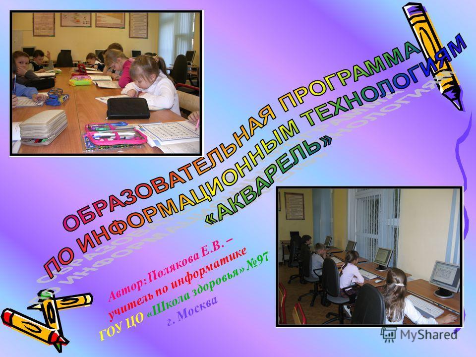 Автор : Полякова Е. В. – учитель по информатике ГОУ ЦО « Школа здоровья » 97 г. Москва