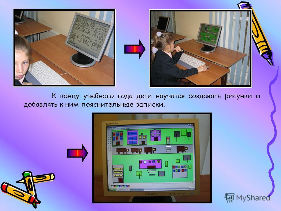 К концу учебного года дети научатся создавать рисунки и добавлять к ним пояснительные записки.