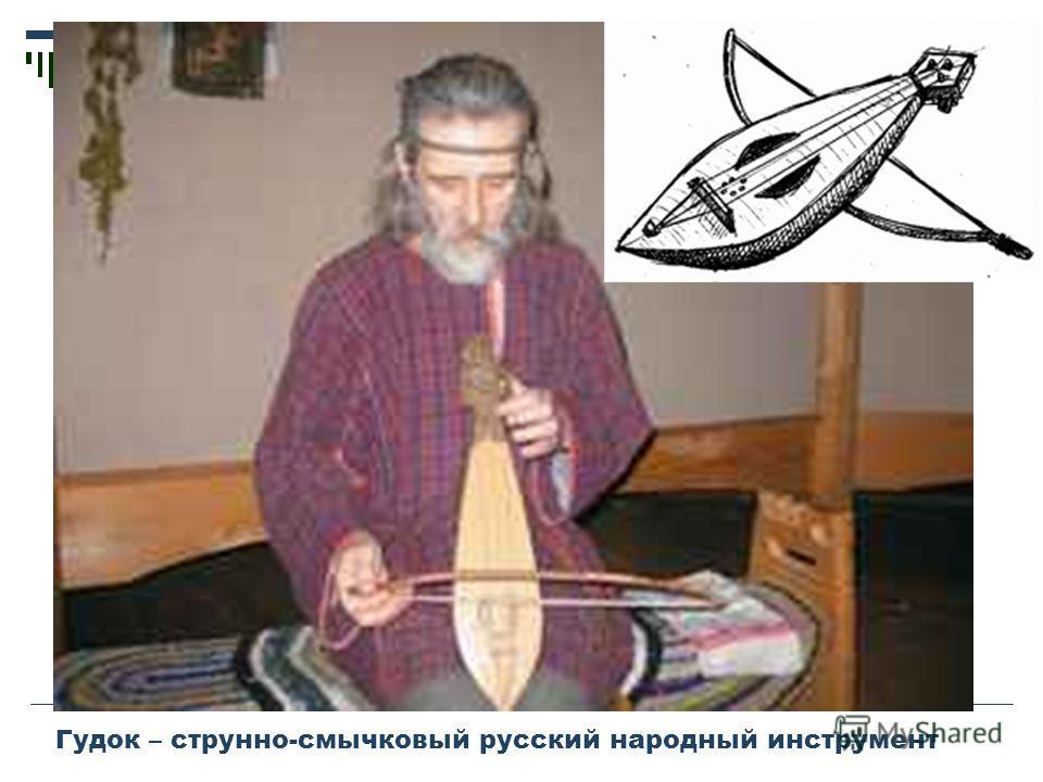 Гудок – струнно-смычковый русский народный инструмент