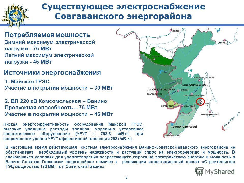2 Существующее электроснабжение Совгаванского энергорайона Потребляемая мощность Зимний максимум электрической нагрузки - 76 МВт Летний максимум электрической нагрузки - 46 МВт Источники энергоснабжения 1. Майская ГРЭС Участие в покрытии мощности – 3