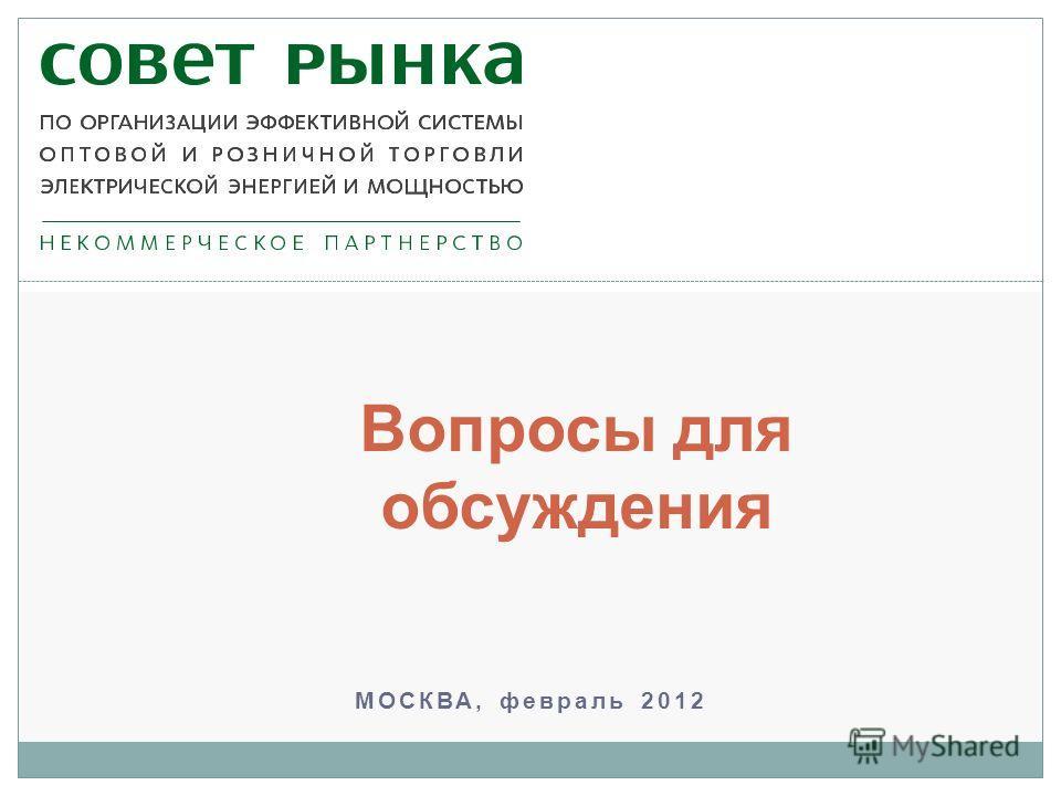 МОСКВА, февраль 2012 Вопросы для обсуждения