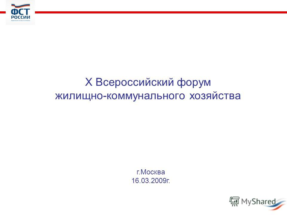 X Всероссийский форум жилищно-коммунального хозяйства г.Москва 16.03.2009г.
