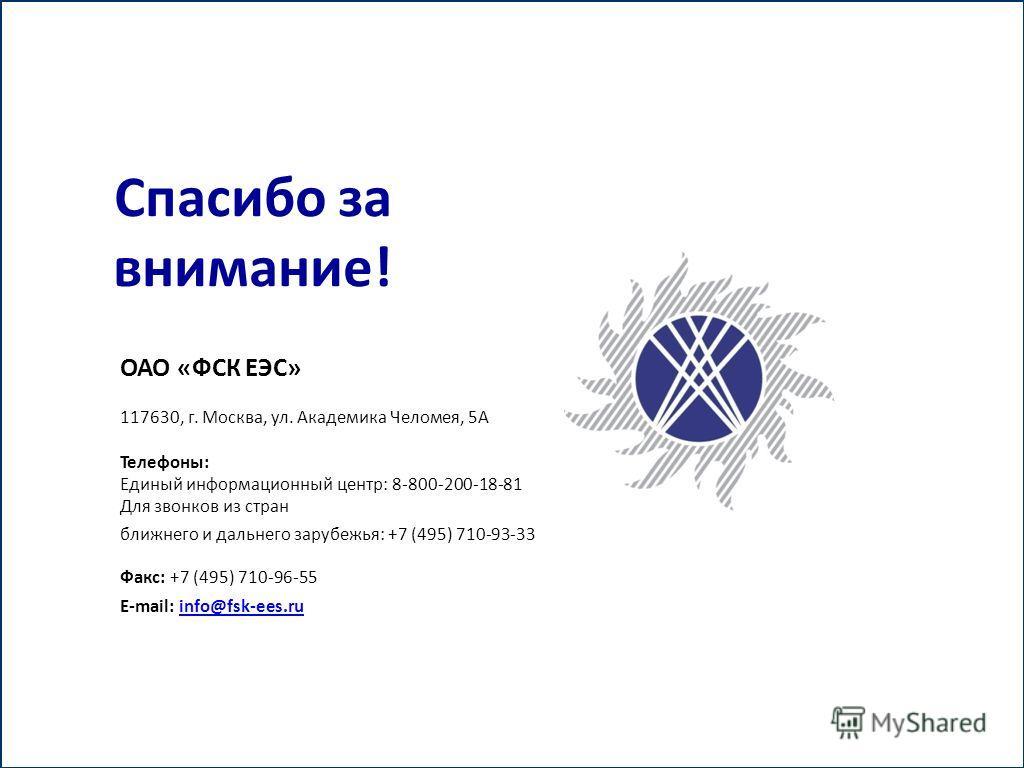 Page 9 Предложения по совершенствованию процесса планирования регионального развития электроэнергетики 1.Новое название программ развития электроэнергетики – Схема развития ЕЭС России и Схемы развития электроэнергетики субъекта Российской Федерации.
