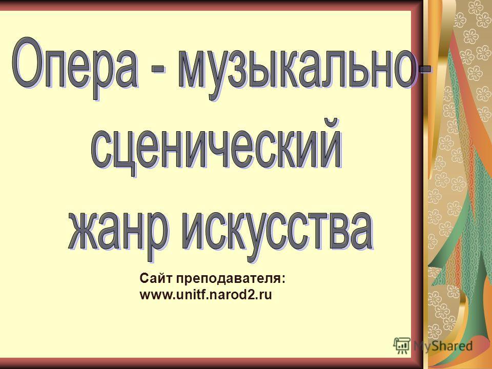 Сайт преподавателя: www.unitf.narod2.ru