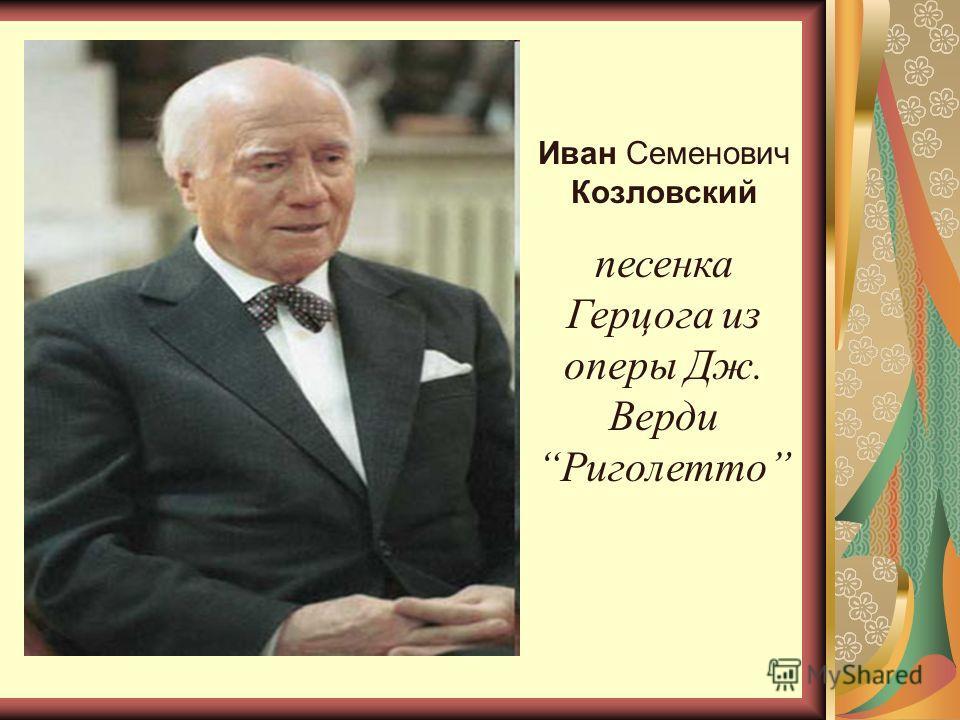 Иван Семенович Козловский песенка Герцога из оперы Дж. Верди Риголетто