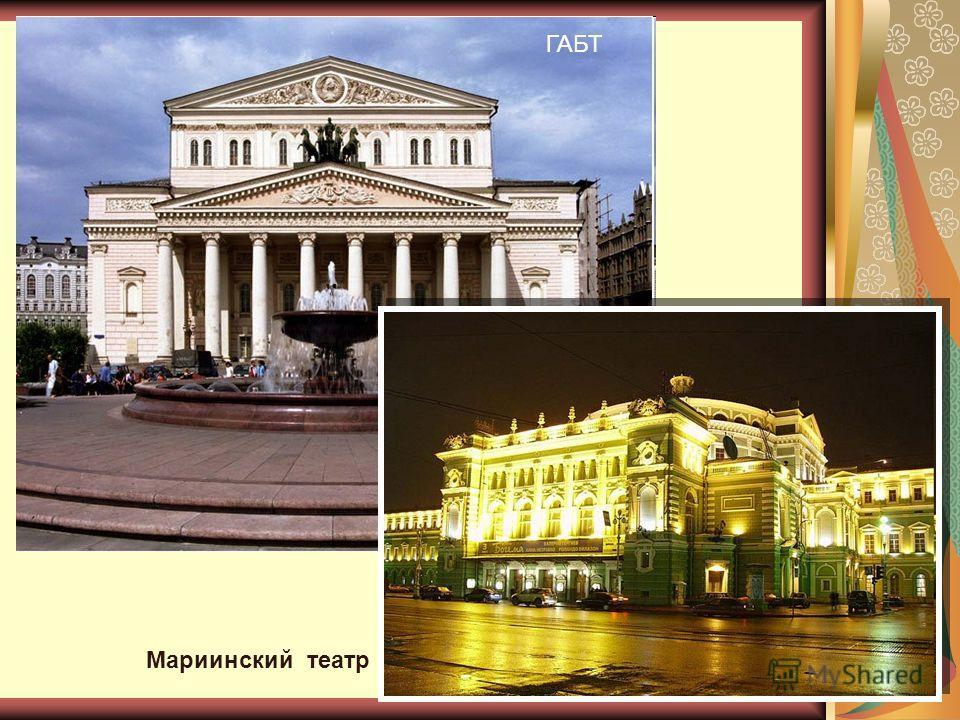 ГАБТ Мариинский театр