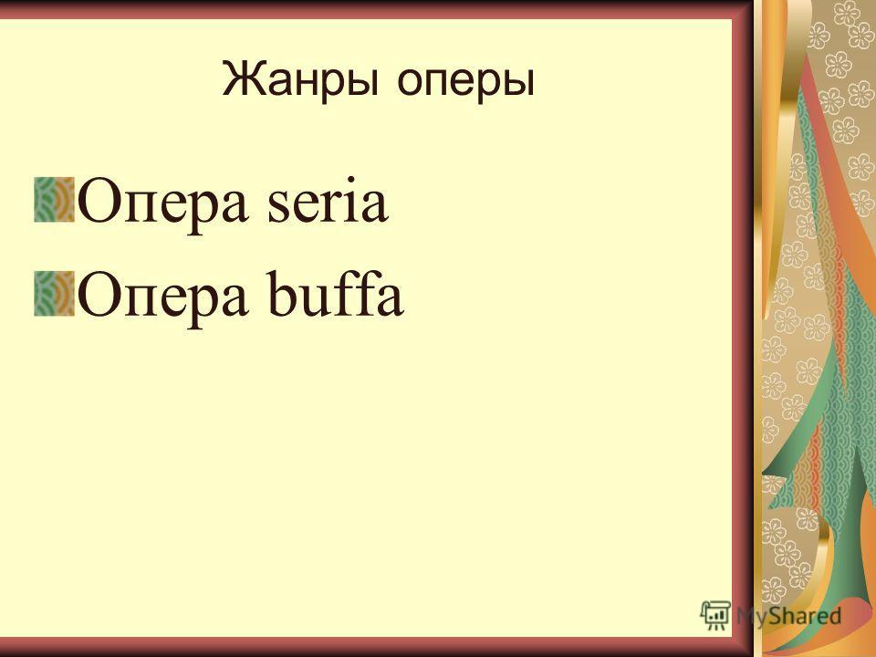 Жанры оперы Опера seria Опера buffa