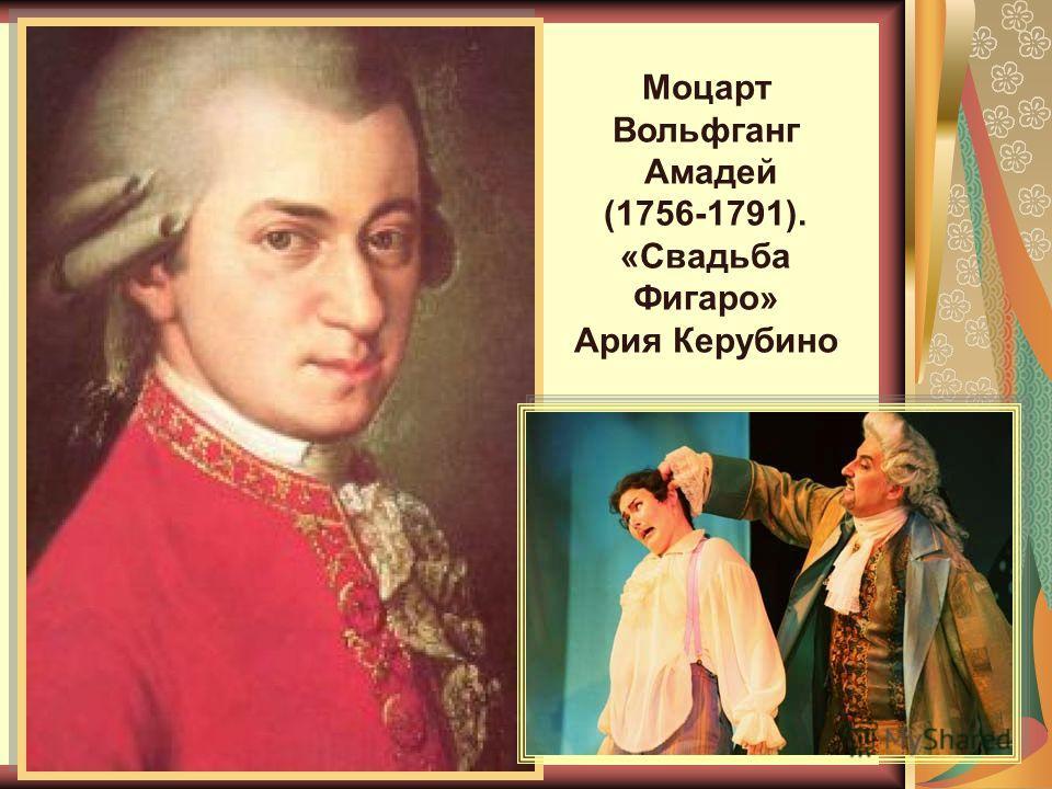 Моцарт Вольфганг Амадей (1756-1791). «Свадьба Фигаро» Ария Керубино