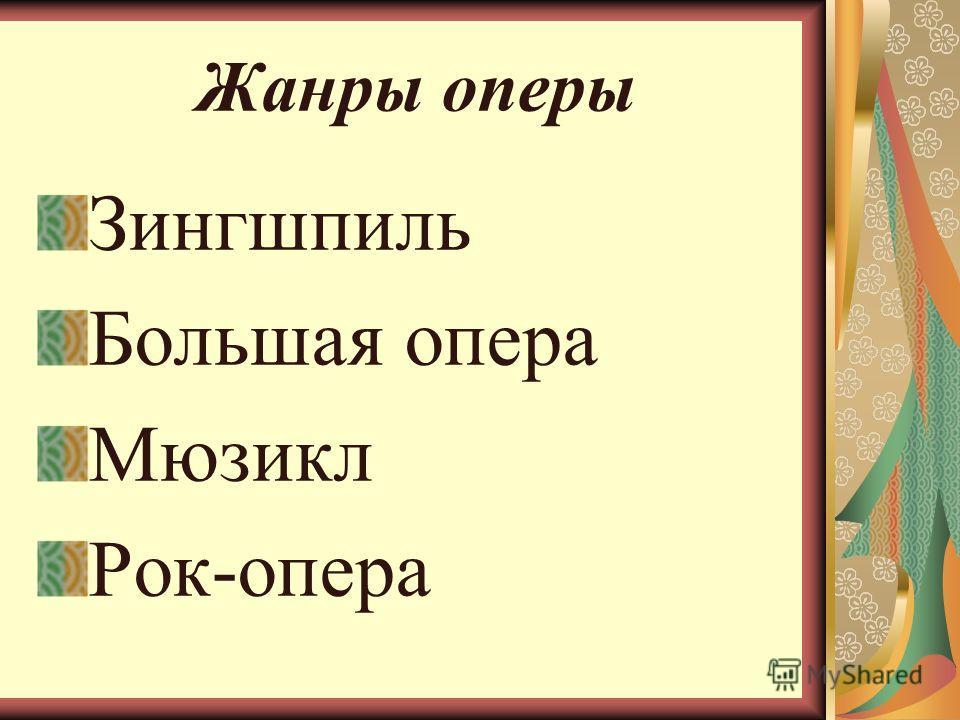 Жанры оперы Зингшпиль Большая опера Мюзикл Рок-опера